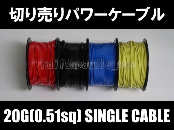 画像1: 20Gパワーケーブル (1)
